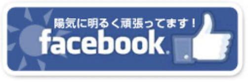 陽不動産販売のFaceBook