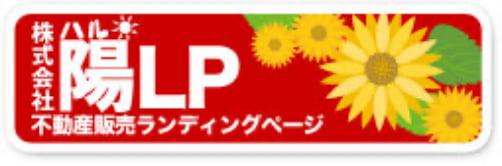 陽不動産販売のランディングページ